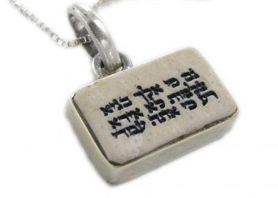 Jerusalem Stone and Silver Necklace