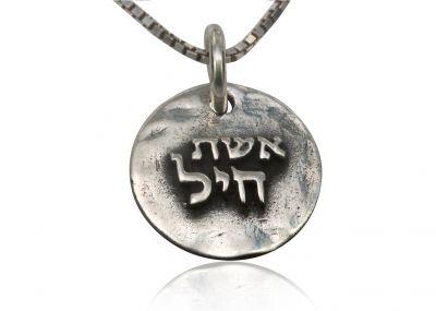 Sterling Silver Hebrew Religious Charm - Eshet Chayil