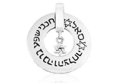 "Silver 925 Hamsa Pendant with ""Ben Porat.."""
