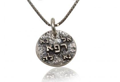 "925 Sterling Silver Kabbalah Pendant ""EL NE RAPHE LA NA"""